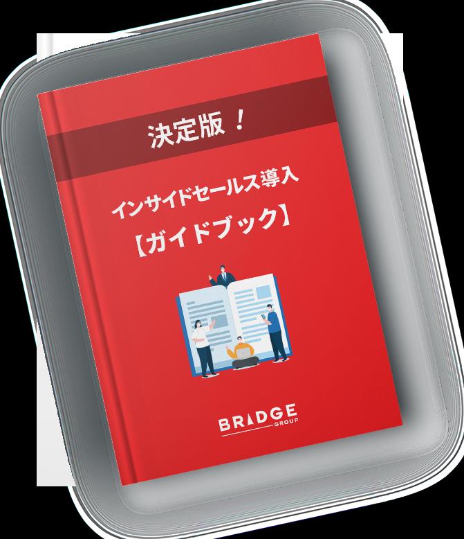 【決定版】インサイドセールス導入ガイドブック【決定版】インサイドセールス導入ガイドブック