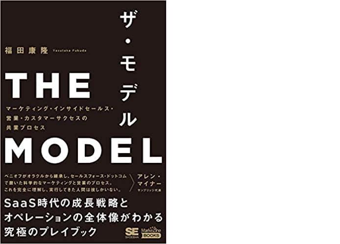 THE MODEL(ザ・モデル)