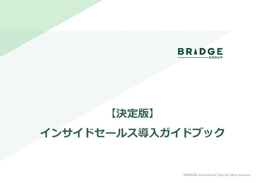 【決定版】インサイドセールス導入ガイドブックイメージ