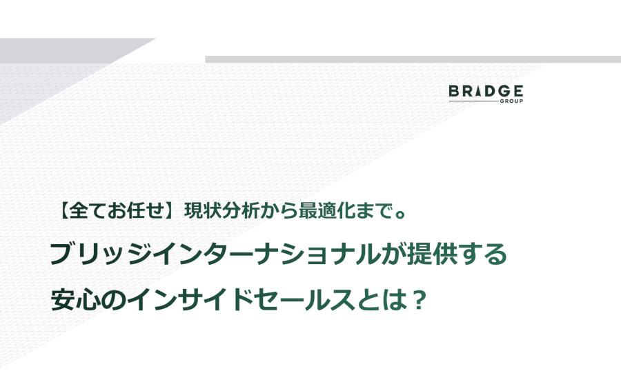 全てお任せ】現状分析から最適化まで。 ブリッジインターナショナルが提供する安心のインサイドセールスとは?イメージ